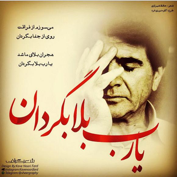 استاد محمدرضا شجریان
