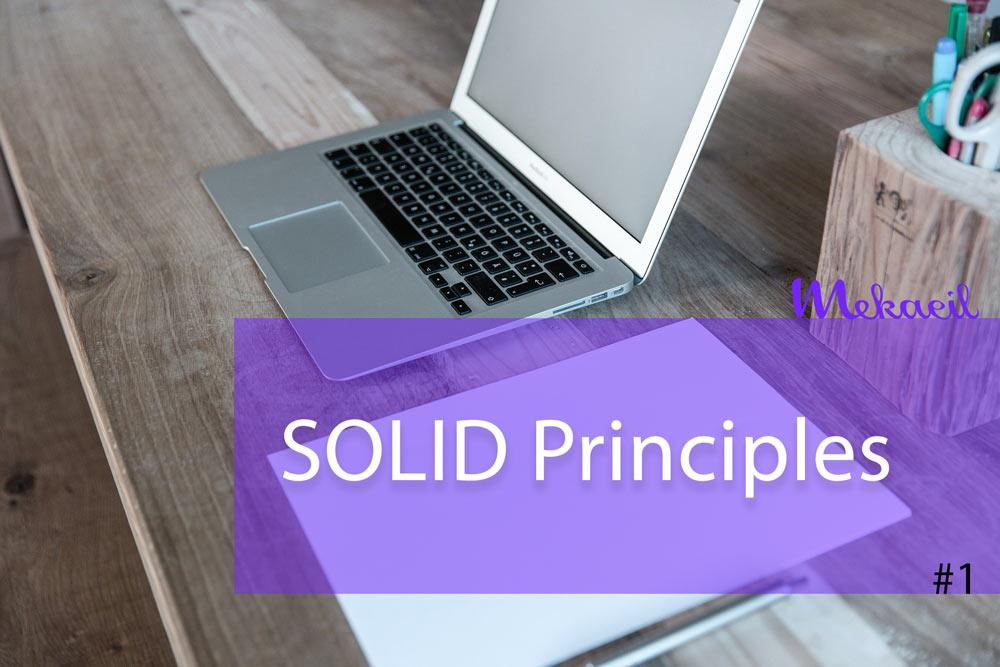 درک مفاهیم SOLID – بخش ۱